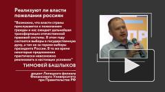 Эксперт прокомментировал результаты опроса ВЦИОМ о недовольстве россиян законами