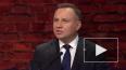 Президент Польши обвинил РФ в агрессии против Украины