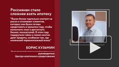 В России упала доля одобренных заявок на кредиты по ипотеке