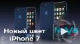 iPhone 7 дата выхода и новые фотки