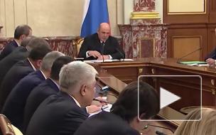 Михаил Мишустин провел первые назначения в правительстве