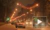 Петербуржцы оценили новогодний декор города
