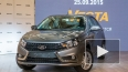 АвтоВАЗ запустил серийное производство LADA Vesta. ...