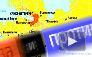 """После слияния Петербурга и Ленобласти чиновникам """"дадут под зад"""""""