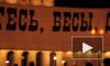 """В Петербурге в день выборов решили вспомнить """"Бесов"""" Достоевского"""