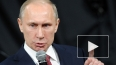 Путин: Pussy Riot – звучит неприлично