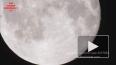 Видео: Возле Луны заметили 38 НЛО