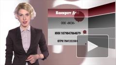 Банкрот дня: занавес судебных дел 2012 года
