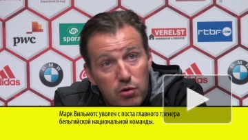 Марк Вильмотс покинул пост главного тренера сборной Бельгии по футболу