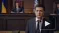 """Песков заявил, что Путин не смотрел сериал """"Слуга ..."""