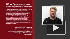 ЦБ: выпуск монеты номиналом 50 рублей не планируется