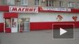 Директору магазина «Магнит» предъявлено обвинение ...