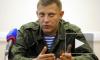 Новости Новороссии: ополчение вернет себе Мариуполь, Краматорск и Славянск – Захарченко