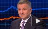 Глава МВД Украины предложил закон о коллаборантах для жителей Донбасса