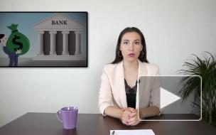 Россияне нашли замену банковским вкладам
