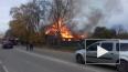 В Ленобласти сгорел дотла жилой дом