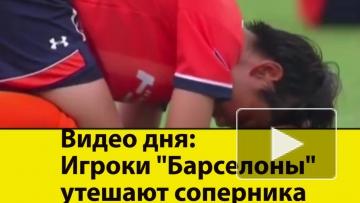 "Игроки ""Барселоны"" утешают соперника"