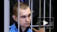 Приговоренный к смерти Коновалов не будет просить ...