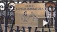 Пенсионер и учитель установили в сквере Довлатова ...