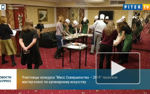 """Участницы конкурса """"Мисс Совершенство"""" посетили кулинарный мастер-класс"""