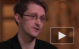Сноуден рассказал, как оказался в ловушке в России