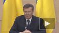 Виктор Янукович начал пресс-конференцию в Ростове-на-Дон...