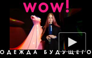 ВАУ! Выставка с одеждой будущего шокировала петербуржцев