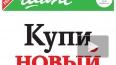 """Газета """"Реклама-Шанс"""" сделала ребрендинг"""