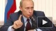 Путин осудил финансирование российских НПО из-за границы...