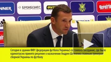 Шевченко - главный тренер сборной Украины
