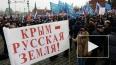Присоединение Крыма к России свершилось: Путин и крымско...