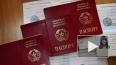 Россия признала действительными паспорта ЛНР и ДНР ...