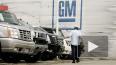 General Motors и Audi остановили поставки своих автомоби ...
