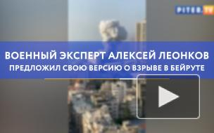 Селитра в порту Бейрута взорвалась не просто так: мнение военного эксперта