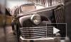 В Москве нашли угнанный лимузин Сталина