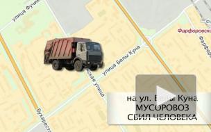 В Купчино мусоровоз переехал пожилого мужчину