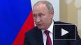 Путин подвел промежуточные итоги исполнения нацпроектов