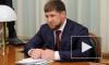 """В Кремле пообещали ознакомиться со словами Кадырова, якобы разрешившего отстреливать """"чужих"""" силовиков"""