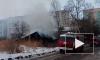 В Красноярске пожар в заброшенном доме сняли на видео