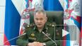 Шойгу увидел наибольшую угрозу безопасности России ...