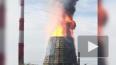 Видео из Орска: на ТЭЦ произошел крупный пожар