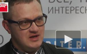 Руслан Чернобаев: потенциал Недели Дизайна в Петербурге имеет практическое применение