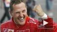 Известный гонщик Михаэль Шумахер может вернуться домой н...