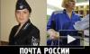 Новая форма Почты России четырехлетней давности в фотожабах блогеров