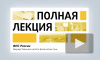 Лекция: инспекция ФНС по Выборгскому району рассказала об имущественных налогах физических лиц