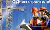 Поздравления с Днем строителя петербургские работники сферы начали получать заранее