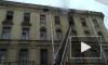 Появилось видео сильного пожара в доме около Мариинского театра