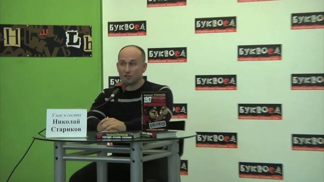 Николай Стариков представил свою версию событий и причин Октябрьской революции