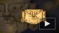 В Этнографическом музее покажут древнее золото инков