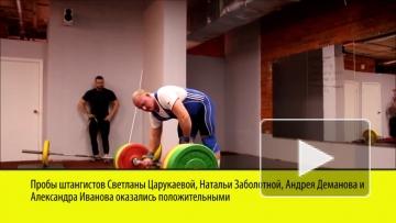 Пробы у 4-х российских тяжелоатлетов - положительные